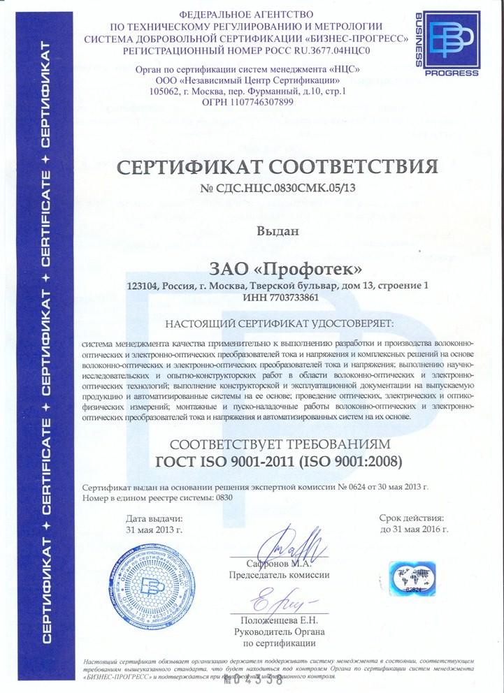 ISO-big.jpg